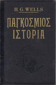 ΠΑΓΚΟΣΜΙΟΣ ΙΣΤΟΡΙΑ ΤΟΥ WELLS (2 ΤΟΜΟΙ)