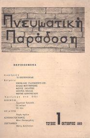 ΠΝΕΥΜΑΤΙΚΗ ΠΑΡΑΔΟΣΗ - ΤΕΥΧΟΣ 1 - ΟΚΤΩΒΡΙΟΣ 1969