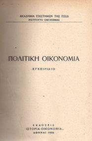 ΠΟΛΙΤΙΚΗ ΟΙΚΟΝΟΜΙΑ - ΕΓΧΕΙΡΙΔΙΟ