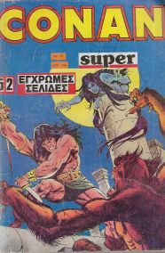 SUPER CONAN ΣΤΗ ΦΩΛΙΑ ΤΟΥ ΣΚΟΥΛΗΚΙΟΥ ΤΟΥ ΠΑΓΟΥ (ΤΕΥΧΟΣ 36)