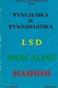 ΨΥΧΕΔΕΛΙΚΑ Η ΨΥΧΟΔΗΛΩΤΙΚΑ LSD MESCALINE HASHISH