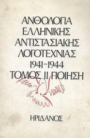ΑΝΘΟΛΟΓΙΑ ΕΛΛΗΝΙΚΗΣ ΑΝΤΙΣΤΑΣΙΑΚΗΣ ΛΟΓΟΤΕΧΝΙΑΣ 1941-1944 ΤΟΜΟΣ ΙΙ ΠΟΙΗΣΗ