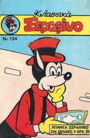 ΚΛΑΣΣΙΚΑ ΣΕΡΑΦΙΝΟ, ΤΕΥΧΟΣ 194, ΕΤΟΣ 8ο, 4 ΟΚΤΩΒΡΙΟΥ 1980