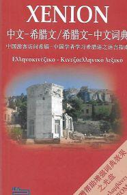 XENION ΕΛΛΗΝΟΚΙΝΕΖΙΚΟ- ΚΙΝΕΖΟΕΛΛΗΝΙΚΟ ΛΕΞΙΚΟ