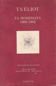 ΤΑ ΠΟΙΗΜΑΤΑ - Τ. Σ. ΕΛΙΟΤ (1909 - 1962)