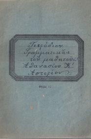 ΔΥΟ ΧΕΙΡΟΓΡΑΦΑ ΤΕΤΡΑΔΙΑ ΓΡΑΜΜΑΤΙΚΗΣ ΤΟΥ ΑΣΤΕΡΙΟΥ ΑΘΑΝΑΣΙΟΥ (Α' &  Β' ΕΞΑΜΗΝΟΥ) 1926