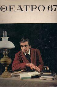 ΘΕΑΤΡΟ 67' ΧΡΟΝΙΚΟ ΟΚΤΩΒΡΙΟΣ 1966 - ΣΕΠΤΕΜΒΡΙΟΣ 1967 ΧΡΟΝΙΚΟ