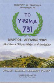 ΤΟ ΥΨΩΜΑ 731 ΜΑΡΤΙΟΣ-ΑΠΡΙΛΙΟΣ 1941