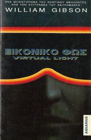 ΕΙΚΟΝΙΚΟ ΦΩΣ