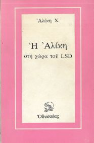 Η ΑΛΙΚΗ ΣΤΗ ΧΩΡΑ ΤΟΥ LSD