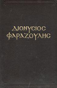 ΔΙΟΝΥΣΙΟΣ ΦΑΡΑΖΟΥΛΗΣ