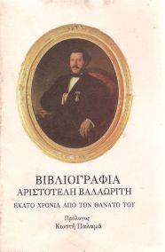 ΒΙΒΛΙΟΓΡΑΦΙΑ ΑΡΙΣΤΟΤΕΛΗ ΒΑΛΑΩΡΙΤΗ - Εκατό χρόνια απο το Θάνατό του