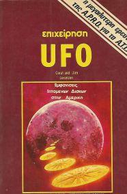 ΕΠΙΧΕΙΡΗΣΗ UFO