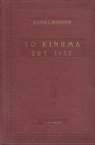 ΤΟ ΚΙΝΗΜΑ ΤΟΥ 1935