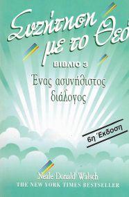 ΣΥΖΗΤΗΣΗ ΜΕ ΤΟ ΘΕΟ ΒΙΒΛΙΟ 3 ΕΝΑΣ ΑΣΥΝΗΘΙΣΤΟΣ ΔΙΑΛΟΓΟΣ