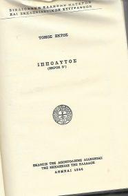 ΙΠΠΟΛΥΤΟΣ (ΜΕΡΟΣ Β')