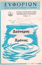 ΕΥΦΟΡΙΩΝ -ΤΕΥΧΟΣ 8