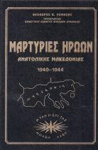 ΜΑΡΤΥΡΙΕΣ ΗΡΩΩΝ (ΑΝΑΤΟΛΙΚΗΣ ΜΑΚΕΔΟΝΙΑΣ 1940-1944)