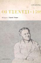 ΟΙ ΤΣΕΝΤΣΙ - 1599