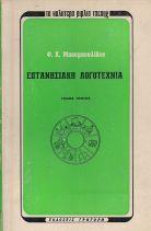 ΕΠΤΑΝΗΣΙΑΚΗ ΛΟΓΟΤΕΧΝΙΑ (ΤΟΜΟΙ Α+ Β)