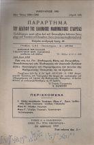 ΠΑΡΑΡΤΗΜΑ ΤΟΥ ΔΕΛΤΙΟΥ ΤΗΣ ΕΛΛΗΝΙΚΗΣ ΜΑΘΗΜΑΤΙΚΗΣ ΕΤΑΙΡΕΙΑΣ (ΑΡ.105)