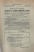 ΠΑΡΑΡΤΗΜΑ ΤΟΥ ΔΕΛΤΙΟΥ ΤΗΣ ΕΛΛΗΝΙΚΗΣ ΜΑΘΗΜΑΤΙΚΗΣ ΕΤΑΙΡΕΙΑΣ (ΑΡ.106)
