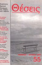 ΠΕΡΙΟΔΙΚΟ: ΘΕΣΕΙΣ (Τεύχος 55)