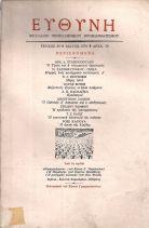 ΕΥΘΥΝΗ / ΤΕΥΧΟΣ 89