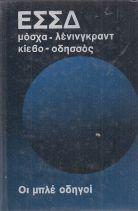 ΜΙΑ ΙΣΤΟΡΙΑ ΤΗΣ ΝΥΧΤΑΣ 1967-74