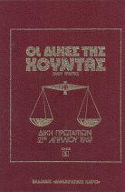 ΟΙ ΔΙΚΕΣ ΤΗΣ ΧΟΥΝΤΑΣ: ΔΙΚΗ ΠΡΩΤΑΙΤΙΩΝ 21ΗΣ ΑΠΡΙΛΙΟΥ 1967 ΤΟΜΟΙ 1-4