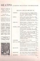 ΘΕΑΤΡΟ - ΤΕΥΧΟΣ 11 -  ΣΕΠΤΕΜΒΡΙΟΣ-ΟΚΤΩΒΡΙΟΣ 1963