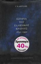 ΙΣΤΟΡΙΑ ΤΟΥ ΕΛΛΗΝΙΚΟΥ ΚΡΑΤΟΥΣ 1830-1920