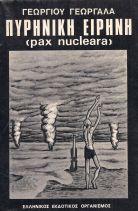 ΠΥΡΗΝΙΚΗ ΕΙΡΗΝΗ (pax nucleara)