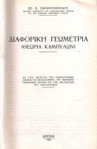 ΔΙΑΦΟΡΙΚΗ ΓΕΩΜΕΤΡΙΑ (ΘΕΩΡΙΑ ΚΑΜΠΥΛΩΝ)