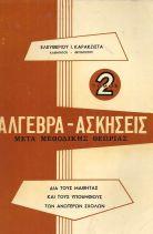 ΑΛΓΕΒΡΑ- ΑΣΚΗΣΕΙΣ ΜΕΤΑ ΜΕΘΟΔΙΚΗΣ ΘΕΩΡΙΑΣ ΤΟΜΟΣ 2