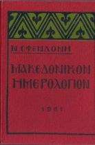 ΜΑΚΕΔΟΝΙΚΟΝ ΗΜΕΡΟΛΟΓΙΟΝ - 1961