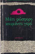 ΜΑΤΙ ΦΩΣΦΟΡΟ ΚΟΥΜΑΝΤΟ ΓΕΡΟ