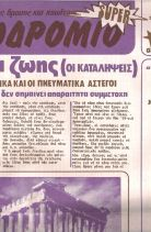ΙΔΕΟΔΡΟΜΙΟ 73+74