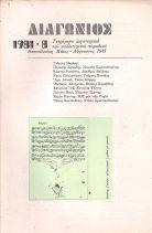 ΔΙΑΓΩΝΙΟΣ 1981-8