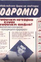 ΙΔΕΟΔΡΟΜΙΟ ΤΕΥΧΟΣ 9/77