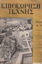 ΕΠΙΘΕΩΡΗΣΗ ΤΕΧΝΗΣ ΤΕΥΧΟΣ 19 - ΙΟΥΛΙΟΣ 1956