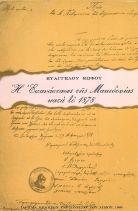 Η ΕΠΑΝΑΣΤΑΣΙΣ ΤΗΣ ΜΑΚΕΔΟΝΙΑΣ ΚΑΤΑ ΤΟ 1878