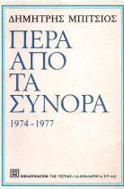 ΠΕΡΑ ΑΠΟ ΤΑ ΣΥΝΟΡΑ (1974 - 1977)