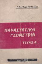 ΠΑΡΑΣΤΑΤΙΚΗ ΓΕΩΜΕΤΡΙΑ ΤΕΥΧΟΣ Α