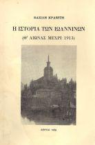 Η ΙΣΤΟΡΙΑ ΤΩΝ ΙΩΑΝΝΙΝΩΝ (Θ' ΑΙΩΝΑΣ ΜΕΧΡΙ 1913)