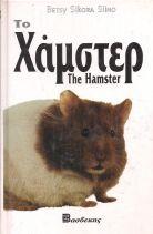 ΤΟ ΧΑΜΣΤΕΡ- THE HAMSTER