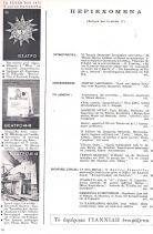 ΘΕΑΤΡΟ - ΤΕΥΧΟΣ 53-54 - ΣΕΠΤΕΜΒΡΗΣ-ΔΕΚΕΜΒΡΗΣ 1976
