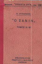 Ο ΣΑΝΙΝ ΤΟΜΟΣ Α-Β