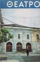 ΘΕΑΤΡΟ - ΤΕΥΧΟΣ 59-60 - ΣΕΠΤΕΜΒΡΗΣ-ΔΕΚΕΜΒΡΙΟΣ 1977