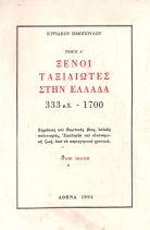 ΞΕΝΟΙ ΤΑΞΙΔΙΩΤΕΣ ΣΤΗΝ ΕΛΛΑΔΑ 333 Μ.Χ. - 1700 ΤΟΜΟΙ 1-4